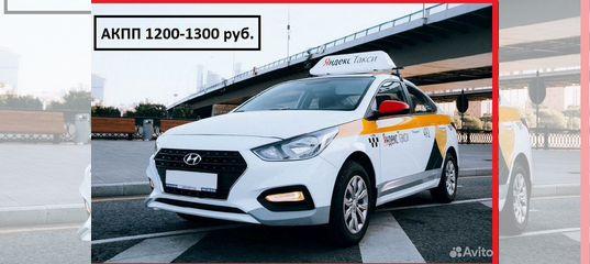 Аренда авто под такси в Москве | Услуги | Авито