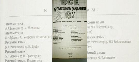 Учебник русский язык практика 6 класс лидман-орлова скачать.
