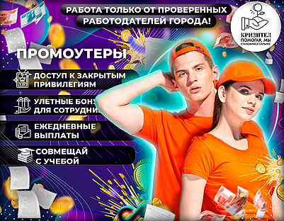 Работа в астрахани для девушек с ежедневной оплатой работа онлайн весьегонск