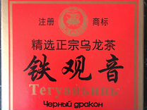 Чай чёрный, зелёный, Улун, тегуаньинь, да хун пао