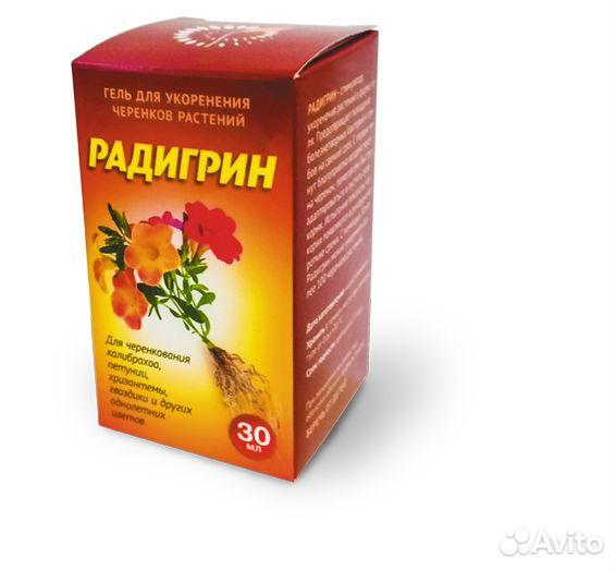 Радигрин для черенкования растений  89029239959 купить 8