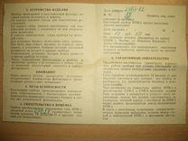 Фотон 3 Экспонометр Для Фотопечати 1982 год СССР — Фототехника в Калуге