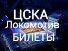 Цска Локомотив билеты