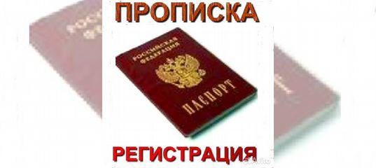 Временная регистрация спасский переулок 12 одинцово регистрация граждан украины