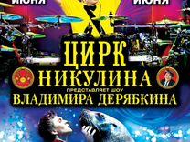 Билеты цирк Никулина
