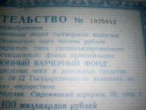 Сертификат Акций 90-х годов — Коллекционирование в Нижнем Новгороде