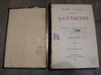 Полное собрание сочинений гр. А.К. Толстого
