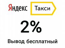 Яндекс такси водитель (ежедневные выплаты)
