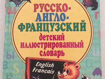 Русско-англо-французский детский словарь