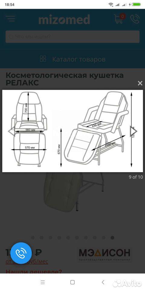 Косметологическое кресло релакс  89962164391 купить 5