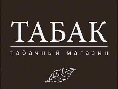 Вакансии продавец табачных изделий москва и московская область сигарета 510 t купить