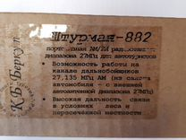 Радиостанции Беркут Штурман-882 27 мгц новые