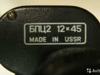 Бинокль бпц2 12*45 СССР — Фототехника в Саратове