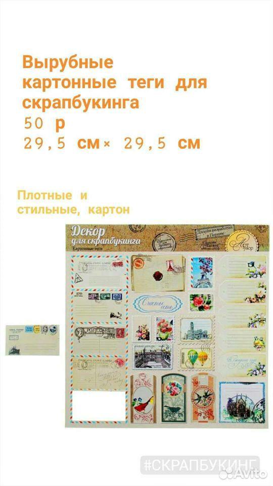Карточки для скрапбукинга  89086357902 купить 2