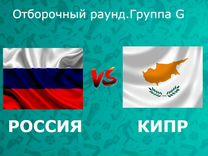 Россия-Кипр 11.06.19 футбол