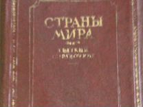 Книга страны мира 1942года СССР