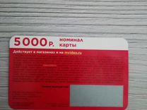Купон на скидку 5000 в М-видео