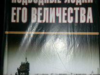 Военно исторические книги