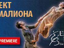 Большой театр балет эффект пигмалиона в июне