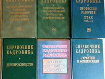 Справочники кадровика