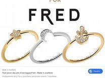 Полный набор золотых колец Fred