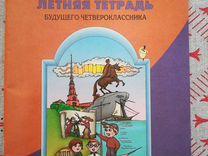 Летняя тетрадь будущего четвероклассника — Книги и журналы в Геленджике