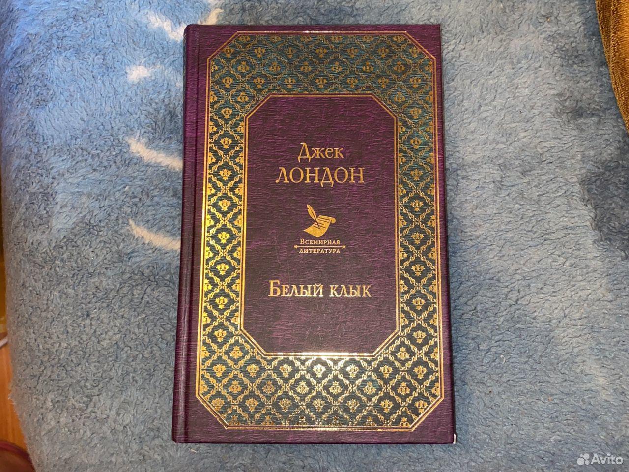 Книга Джек Лондон «Белый клык»  89995591619 купить 1