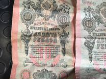 Банкнота 10 рублей 1909 года — Коллекционирование в Нижнем Новгороде