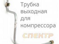 Трубка для компрессора 58025046/58061046
