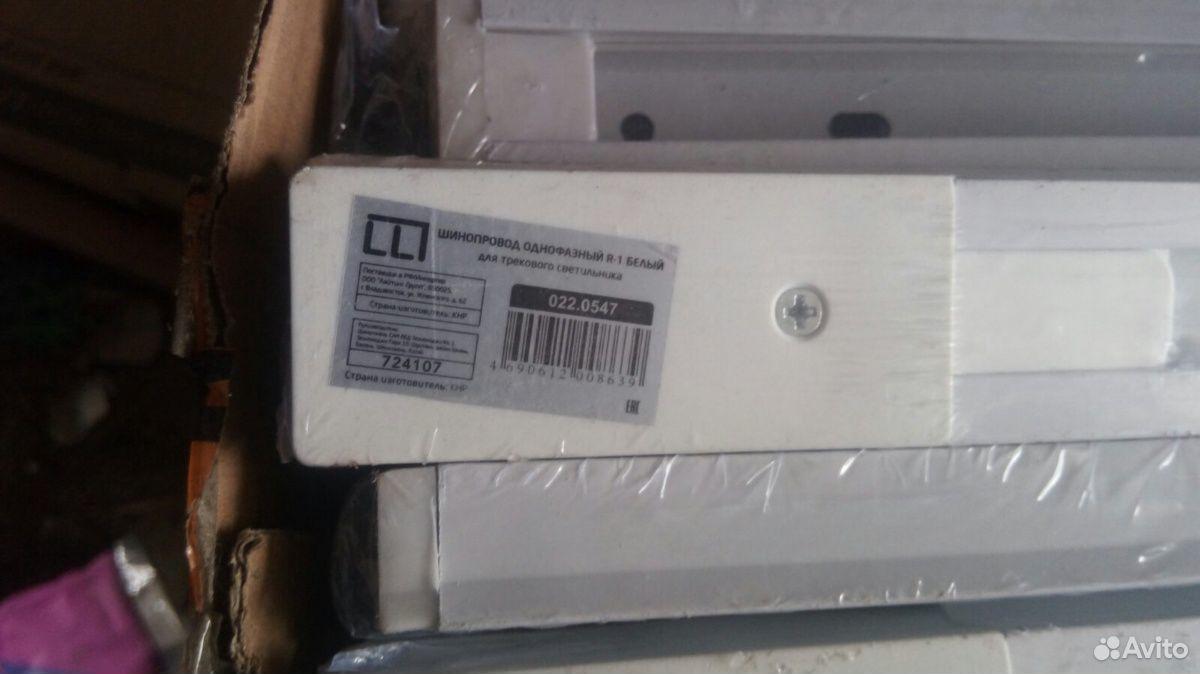 Светильники и шинопровод  89245089170 купить 2