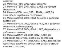 Ericsson, Motorola, Nokia, Siemens, Philips