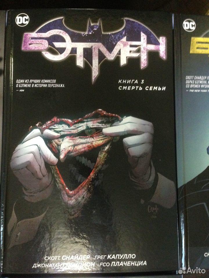 Продам Комиксы Бэтмен  89501553689 купить 4