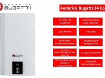 Котел газовый Federica Bugatti ECO 24 кВт