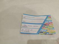 Сертификат на 1000р батут