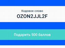Промокод озон 500 баллов бесплатно