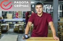 Работа фасовщик-комплектовщик Вахта