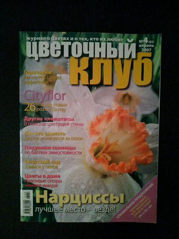 журнал клуб москва