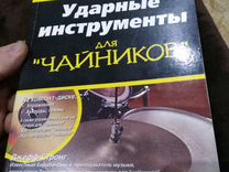 Книга Ударные Инструменты