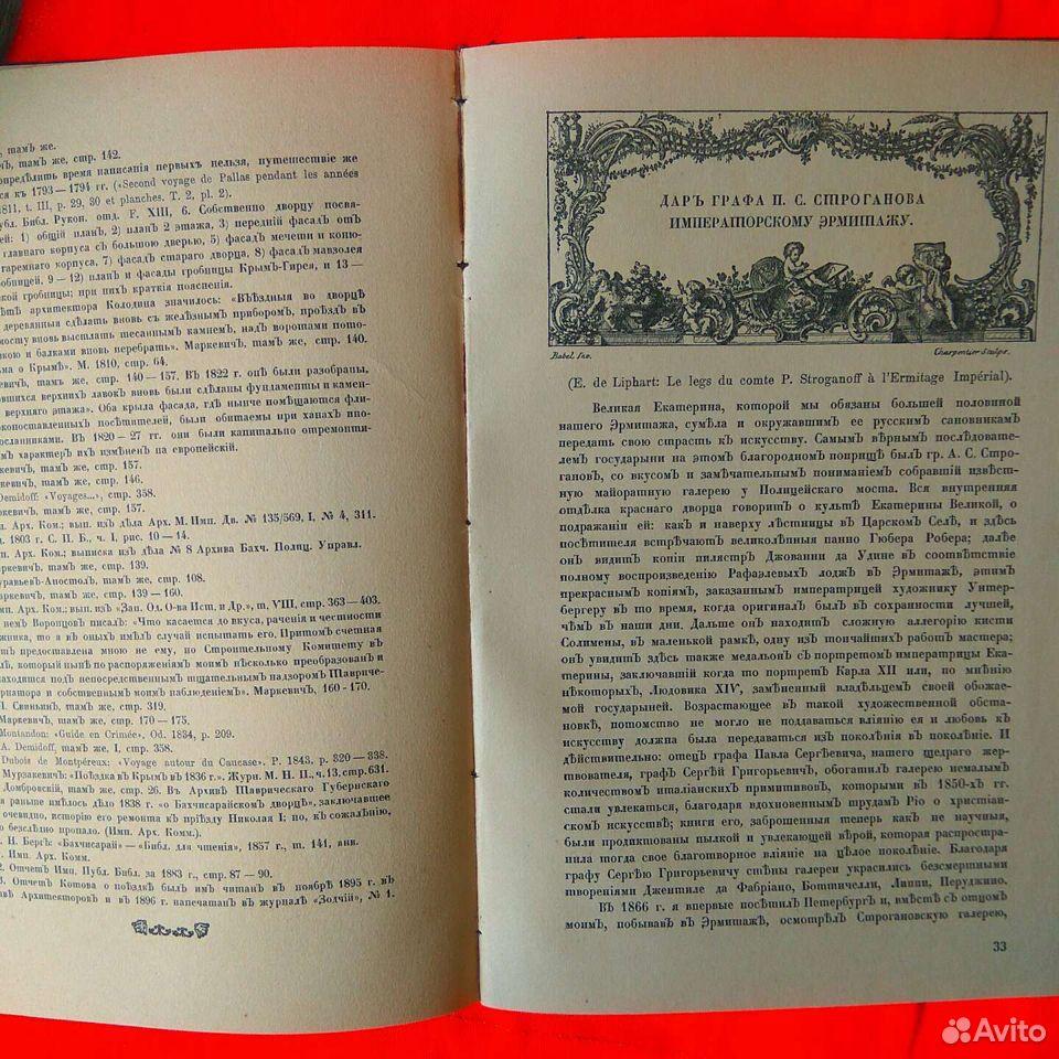 Антикварные книги  89632955634 купить 4