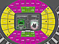 Билеты Краснодар-Рубин 107,223,113 сектора