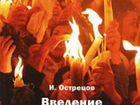 Острецов И.Н.Введение в философию.цена до 01.09.20